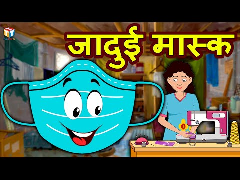 जादुई मास्क | Hindi Kahaniya | Bedtime Moral Stories | Hindi Fairy Tales | Tuk Tuk TV Hindi