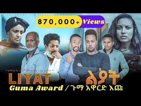 ልያት አዲስ የሲኒማ አማርኛ ሙሉ ፊልም - 2013። Liyat -  New Ethiopian cinema Movie 2021 full film