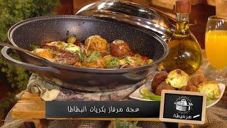عجة مرڤاز بكريات البطاطا  | مرميطة | محمد الأمين صالحي | Samira TV