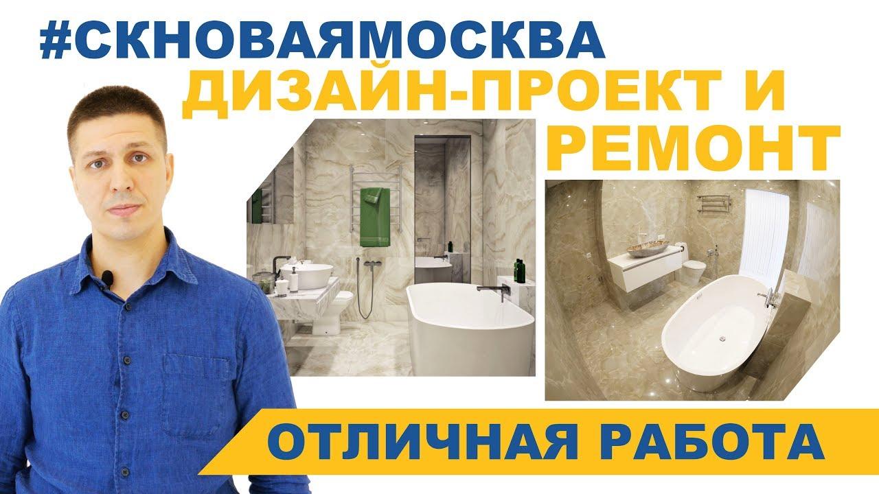 Видеоотзыв Ремонт квартиры по дизайн проекту - отзыв заказчика (ЖК Гарден Парк Эдальго)