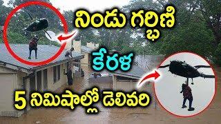 Video నిండు గర్భిణి హెలి కాప్టర్ లోనే నొప్పులు-చివరికి?Kerala Army Saves Pregnant Woman   Kerala Updates MP3, 3GP, MP4, WEBM, AVI, FLV Agustus 2018