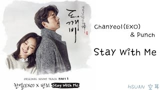 [空耳/中字/Hangul] Chanyeol(EXO) & Punch - Stay With Me (孤單又燦爛的神-鬼怪 OST)