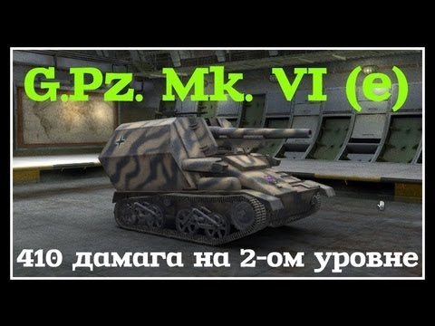 G.Pz. Mk. VI (e) - Маленькая нагибающая арта
