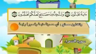 المصحف المعلم للشيخ القارىء محمد صديق المنشاوى سورة الشعراء كاملة جودة عالية
