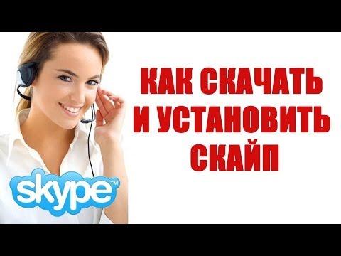 Как скачать и установить программу skype