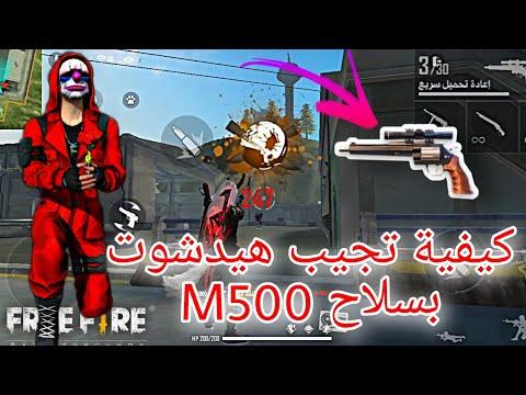 كيفية تجيب هيدشوت بسلاح M500🤔الطريقة التي يخفيه عنك المحترفون ONE SHOT M500