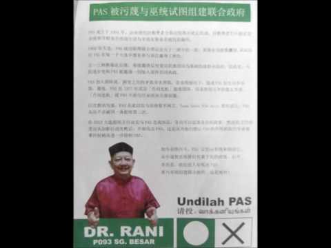 #P093大港補選 : 伊斯兰党污谬与巫统试图组建联合政府