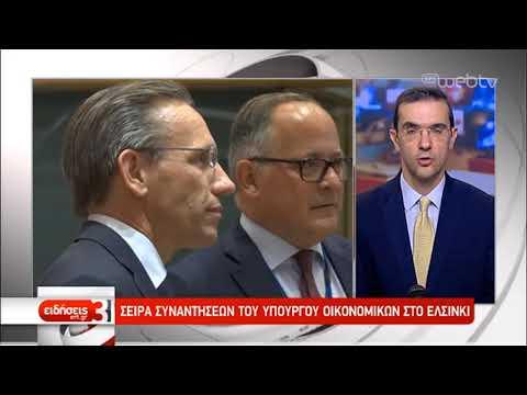 Συναντήσεις του Υπ. Οικονομικών Χ. Σταϊκούρα στο Ελσίνκι ενόψει Eurogroup | 12/09/19 | ΕΡΤ