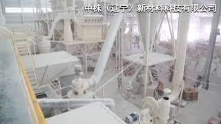 Haicheng Talc powder youtube video
