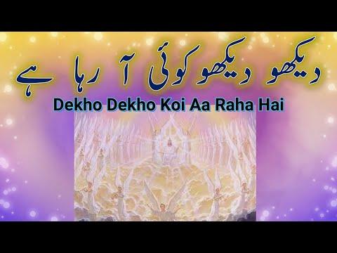 Video Dekho Dekho Koi Aa Raha Hai - Urdu/Hindi Masihi Geet download in MP3, 3GP, MP4, WEBM, AVI, FLV January 2017