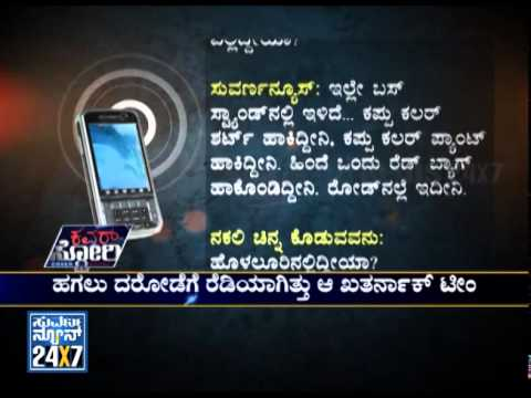 Gang loots money promising fake treasure - Cover Story (ಕವರ್ ಸ್ಟೋರಿ)part3