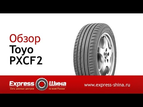 Видеообзор летней шины TOYO PXCF2 от Express-Шины