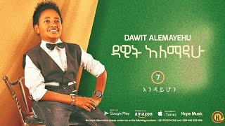 Dawit  Alemayehu - Endayhon | እንዳይሆን  - New Ethiopian Music 2016 (Official Audio)