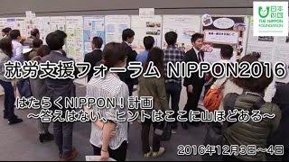 """日本財団は、障害者就労支援に取り組む専門家が全国から集まる「就労支援フォーラムNIPPON 2016」を12月3日(土)、4日(日)に、東京・新宿(ベルサール新宿グランド)で開催しました。「就労支援フォーラムNIPPON 2016」は、福祉事業所、企業、自治体、行政、医療、研究・教育機関など障害者の就労支援に取り組む人々が一堂に会し、障害者の""""働く""""について考え、議論する日本最大規模(参加者1,500人)のフォーラムです。障害者にとってやりがいのある仕事を、事業所の中ではなく地域の中であたり前に働いている環境を、そして工賃向上を目指し、日本全国の事例にヒントを得ながら、情報交換をし、就労支援の新たな取り組みが生まれることを狙います。 当日の模様を映像にまとめました、。ぜひご覧ください。はたらくNIPPON!計画(日本財団公式サイト)http://www.nippon-foundation.or.jp/what/projects/hataraku_nipppon/"""