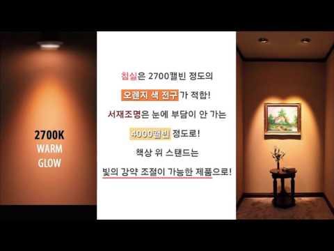 강남구청 카드뉴스 - 블루라이트