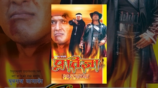 NEPALI FULL MOVIE || PRATIGYA || प्रतिज्ञा