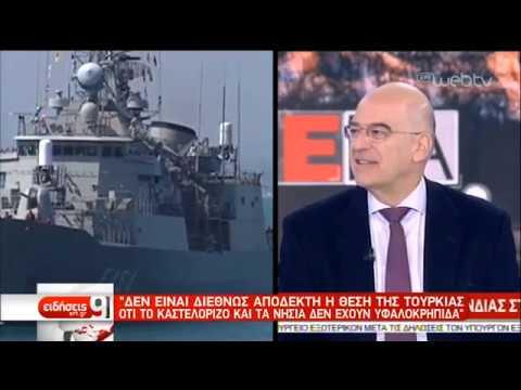 Διπλωματική εκστρατεία ξεκινά η κυβέρνηση για τις τουρκικές προκλήσεις | 02/12/2019 | EΡΤ