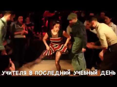 Как называется этот танец?
