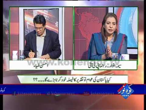 Pakistan Ki Awaaz 30 11 2017