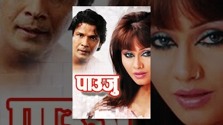 Nonton Pauju   New Nepali Action Full Movie Pauju Ft  Biraj Bhatta  Priya Rijal Film Subtitle Indonesia Streaming Movie Download