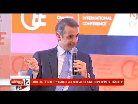 K. Μητσοτάκης: Έκτακτο εκλογικό επίδομα η 13η σύνταξη | 09/05/19 | ΕΡΤ