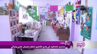 مدارس العنقود في وادي الشعير تنظم معرض علمي وتراثي بمدرسة بلعا الاساسية