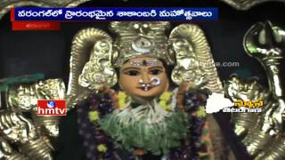 Shakambari Navratri Celebrations Begins in Bhadrakali Temple | Warangal | HMTV