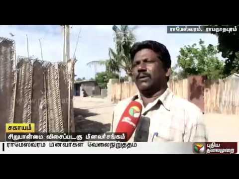 Rameswaram-fishermen-continue-protest-for-third-day--Details