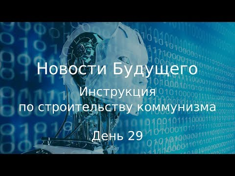 День 29 - Инструкция по строительству коммунизма - Новости Будущего (Советское Телевидение)