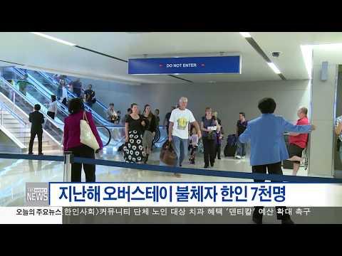 한인사회 소식 5.22.17 KBS America News