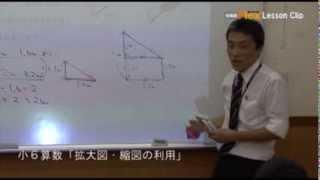 恋ヶ窪校 小6算数 「拡大図・縮図の利用」