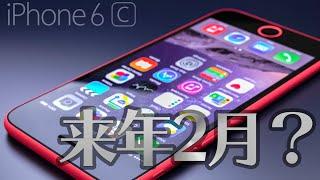 iPhone 6cは来年2月らしいぞ!【ほぼ日ヘルプ #65】, iPhone, Apple, iphone 7