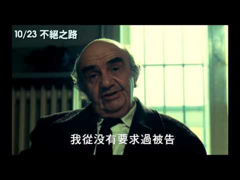 【不絕之路】中文電影預告