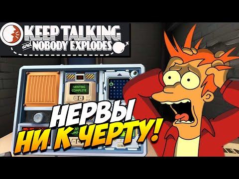 Keep Talking and Nobody Explodes | На нервах! #7