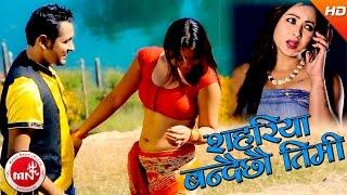 Sahariya Bhanchha - Sumit Paudel & Muna Thapa Magar | Ft.Manjita