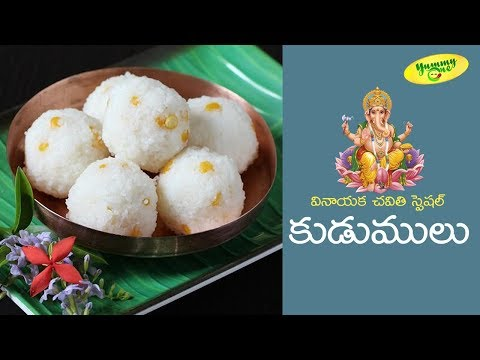 How to Make Kudumulu Recipe | Vinayaka Chavithi Special | Teluguone Food
