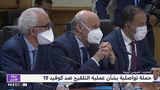المغرب .. حملة تواصلية بشأن عملية التلقيح ضد كوفيد 19