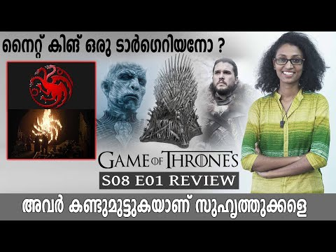 Game Of Thrones S08E01 Review Malayalam | filmibeat Malayalam