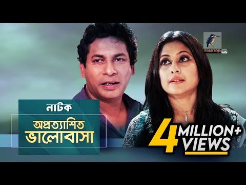 Download Oprottashito Valobasa   Mosharraf Karim, Sumaiya Shimu   Natok   Maasranga TV Official   2018 hd file 3gp hd mp4 download videos