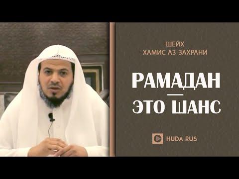 Хамис аз-Захрани - \Рамадан -- это шанс\ - DomaVideo.Ru