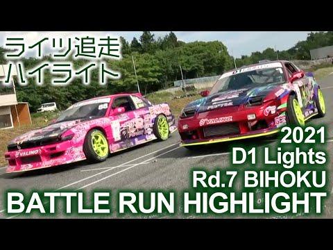 2021 D1 LIGHTS Rd 7 BIHOKU BATTLE RUN HIGHLIGHTS