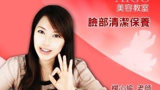 AIGO美容教室 楊心瑜老師 第3幕 臉部清潔技巧