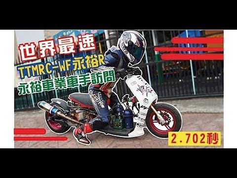 2018 Motochamp 全場最速報導