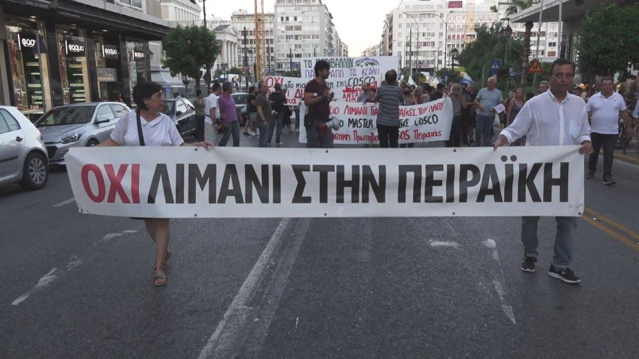 """Συγκέντρωση διαμαρτυρίας του Ε.Κ. Πειραιά""""ΟΧΙ ΣΤΟ MASTER PLAN ΤΗΣ COSCO"""""""