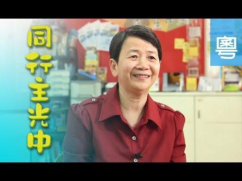 電視節目 TV1503 同行主光中 (HD粵語)