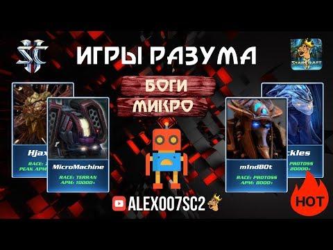 Игры Разума III: БОГИ МИКРО уже играют в StarCraft 2