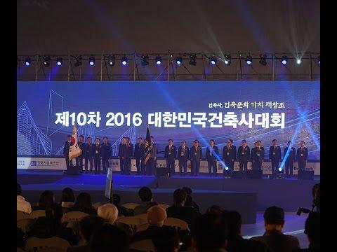 제10차 2016 대한민국건축사대회