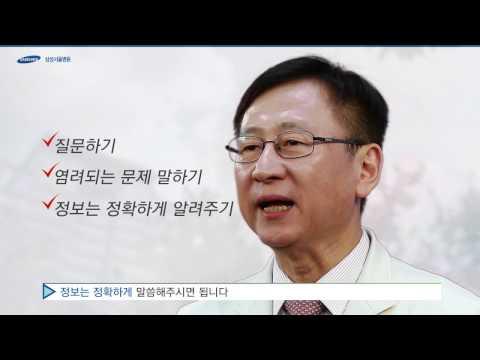 카테고리 - [삼성서울병원] 빠른 쾌유를 돕는 환자참여