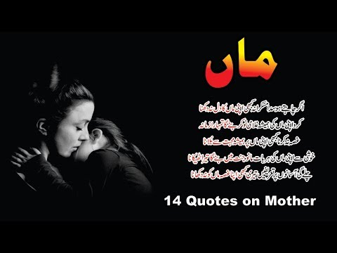Short quotes - Maa 14 Best Quotes and Poetry in Hindi Urdu with voice and images  Golden words on Maa