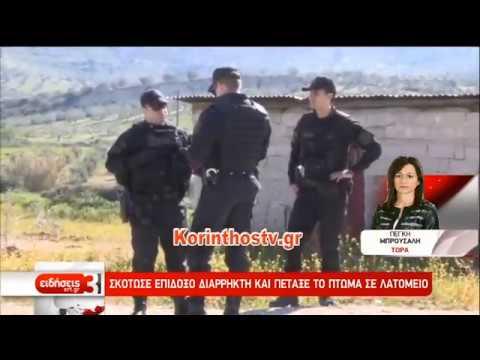 Κόρινθος: Ένταση έξω από το δικαστήριο για την δολοφονίας του 52χρονου Ρομά | 26/03/19 | ΕΡΤ